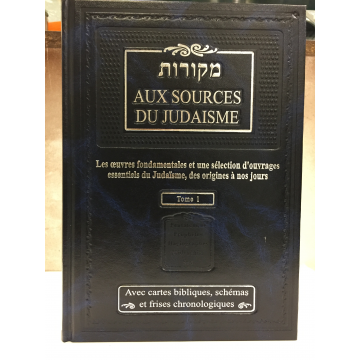 aux sources du judaisme mekorot tome 1 מקורות