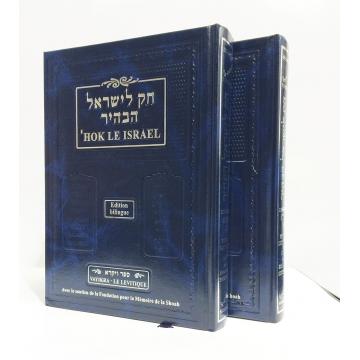 HOK LE ISRAEL- VAYIKRA 1&2-bilingue