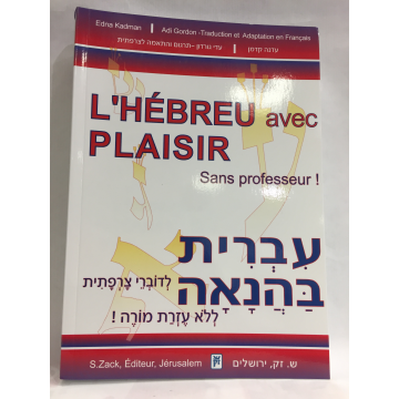 L'HEBREU AVEC PLAISIR