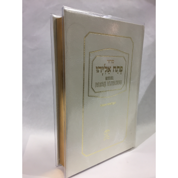 Patah Eliyahou hébreu phonetique luxe