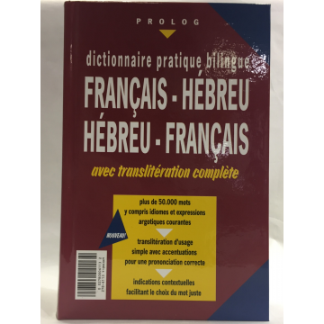 DICTIONNAIRE HEBREU FRANCAIS PROLOGUE