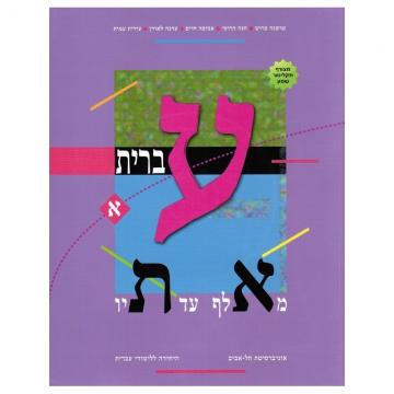 Ivrit Mealef ad Tav tome 1 עברית מאלף עד תיו חלק א