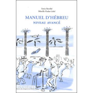 manuel d'hebreu Sonia Barzilay 2