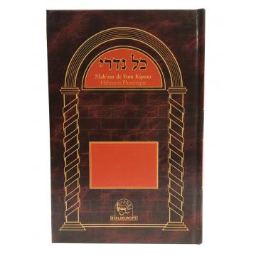 mah'zor Yom KIPPOUR kol nidré hebreu phonetique