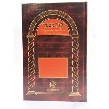 Mah'zor des TROIS FÊTES hebreu/phonetique