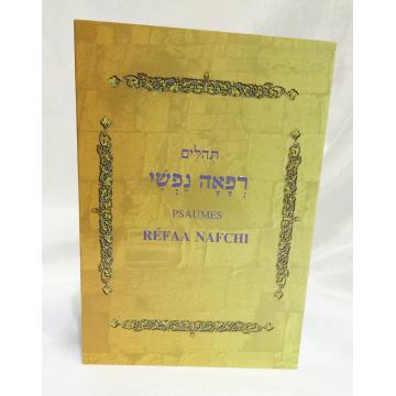 Réfaa Nafchi -Psaumes- hébreu-français-phonétique