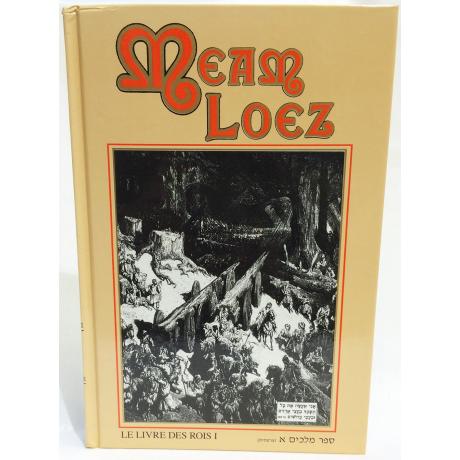 Meam Loez - LE LIVRE DES ROIS I