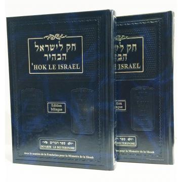 HOK LE ISRAEL - DEVARIM T1&2 bilingue