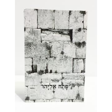 Sidour Patah Eliyahou poche