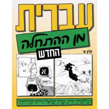 Ivrit Min Hathala t1 Aleph