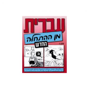 Ivrit Min Hathala beth