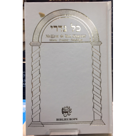 KIPPOUR HEBREU FRANCAIS PHONETIQUE -KOL NIDRE