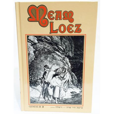 Meam Loez - Genese - III
