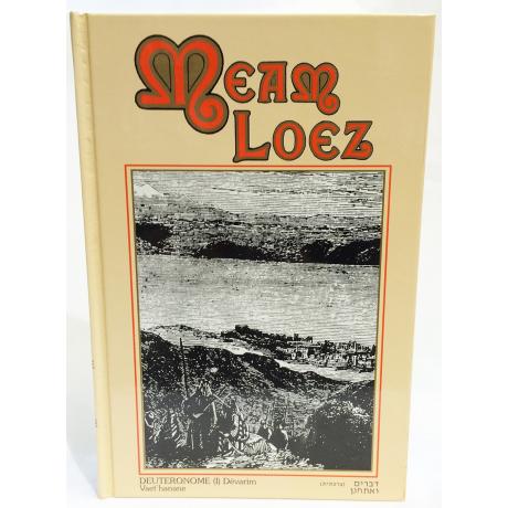 Meam Loez - DEUTERONOME (I) Dévarim Vaet' hanane