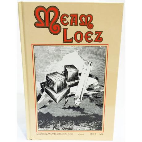 Meam Loez - DEUTERONOME (II) Ekev-Ki Tétsè