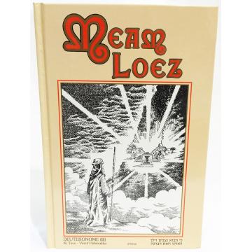 Meam Loez - DEUTERONOME (III) Ki Tavo - Vézot Habérakha