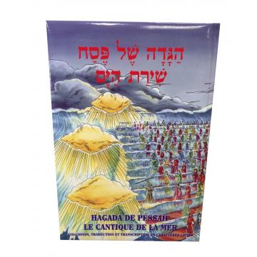 Hagada de Pessah, le cantique de la mer