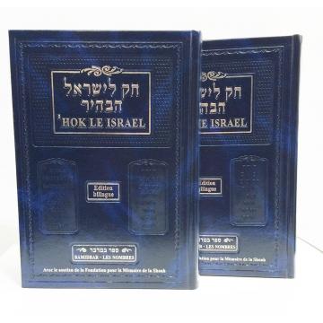 HOK LE ISRAEL - BAMIDBAR-BILINGUE EN 2 VOLUMES