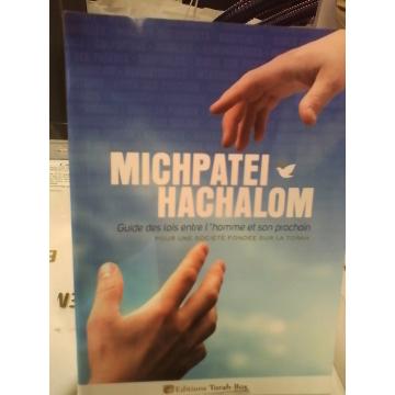 michpatei hachalom -guide des lois entre l'homme et son prochain