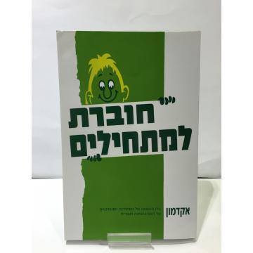 hoveret lamathilim חוברת למתחילים