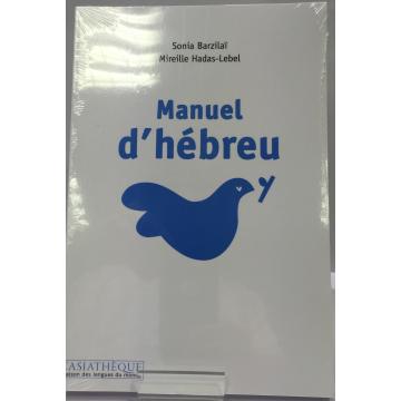 manuel d'hébreu- tome 1- CD- sonia Barzilaï